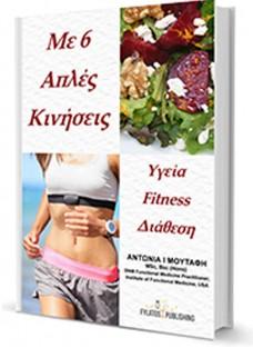 Με 6 κινήσεις - υγεία, ευεξία, διάθεση